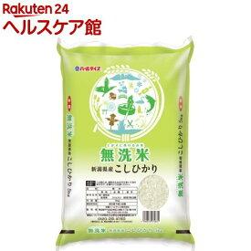 令和2年産 無洗米 新潟県産コシヒカリ(5kg)【パールライス】