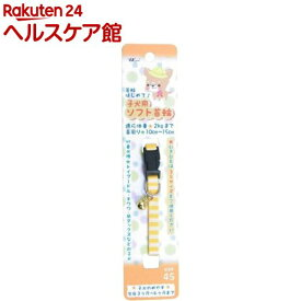 PPポシェット首輪 4S 黄 PTC-4S.PP/KI(1コ入)【ターキー】