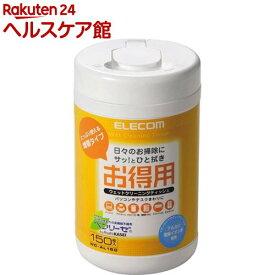 エレコム ウェットクリーニングティッシュ WC-AL150 本体 増量タイプ(150枚入)【エレコム(ELECOM)】