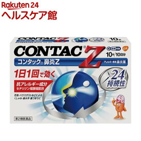 【第2類医薬品】コンタック 鼻炎Z(セルフメディケーション税制対象)(10錠)【コンタック】