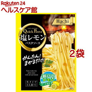 クイックパスタ 塩レモン(50g*2袋セット)【Hachi(ハチ)】
