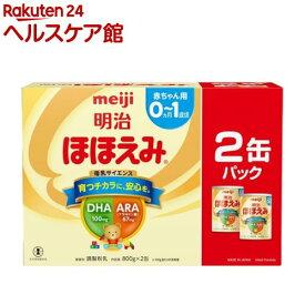 明治ほほえみ(800g*2)【明治ほほえみ】[粉ミルク]