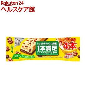 1本満足バー バナナタルト(4本セット)【1本満足バー】