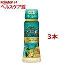 日清 アマニ油ドレッシング チーズ薫るシーザー(160ml*3本セット)