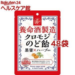 養命酒製造 クロモジのど飴 黒蜜*ハーブ風味(76g*48袋セット)【養命酒】