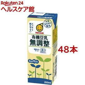 マルサン 有機豆乳 無調整(200mL*12本入*2コセット)【マルサン】