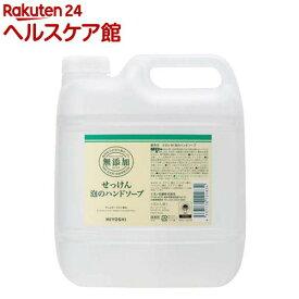 ミヨシ石鹸 無添加せっけん 泡のハンドソープ(3L)【slide_3】【ミヨシ無添加シリーズ】