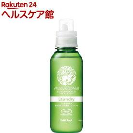ハッピーエレファント 液体洗たく用洗剤コンパクト 本体(600ml)【ハッピーエレファント】