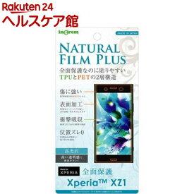 イングレム Xperia XZ1 液晶保護フィルム TPU PET 光沢 フルカバー 耐衝撃 貼付簡単(1枚入)【イングレム】