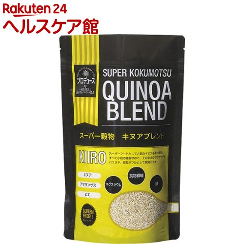 スーパー穀物 キヌアブレンド KIIRO(300g)