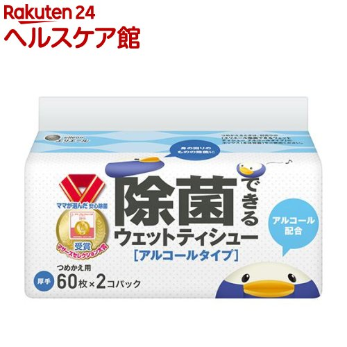 エリエール 除菌できるウエットティシュー アルコールタイプ詰替え用(60枚入*2P)【エリエール】