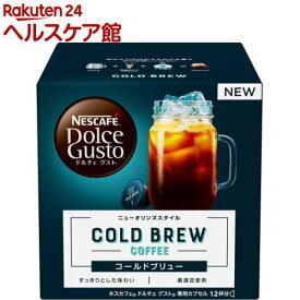 ネスカフェ ドルチェグスト 専用カプセル コールドブリュー(12杯分)【ネスカフェ ドルチェグスト】