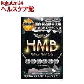 【訳あり】【アウトレット】HMB プラチナメタルBody(200粒)【ミナミヘルシーフーズ】