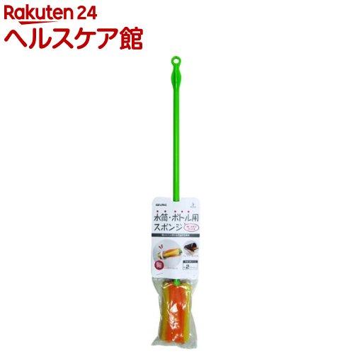 水筒・ボトル用スポンジ(1コ入)
