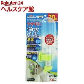 ミニアニマン ウサギ専用 浄水ドリンカー(1コ入)【ミニアニマン】