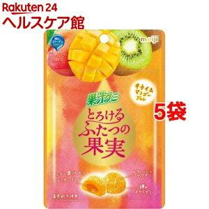 果汁グミ とろけるふたつの果実 キウイ&マンゴージュレ(52g*5袋セット)【果汁グミ】