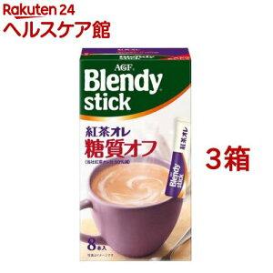 AGF ブレンディスティック 紅茶オレ 糖質オフ(8本入*3箱セット)【ブレンディ(Blendy)】
