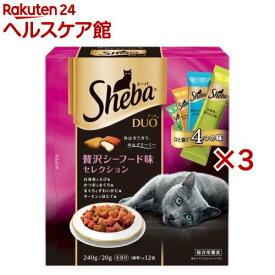 シーバ デュオ 贅沢シーフード味セレクション(20g*12袋入*3箱)【dalc_sheba】【m3ad】【シーバ(Sheba)】[キャットフード]