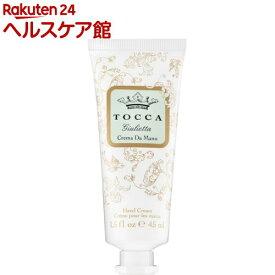 トッカ ハンドクリーム ジュリエッタの香り(40ml)【TOCCA(トッカ)】
