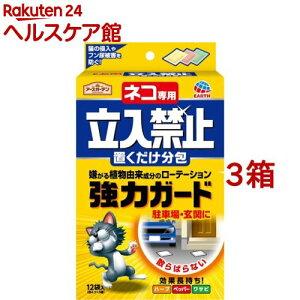 アースガーデン 猫よけ ネコ専用立入禁止 置くだけ分包(12袋入*3箱セット)【アースガーデン】