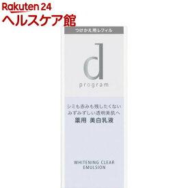 資生堂 dプログラム ホワイトニングクリア エマルジョン レフィル(100ml)【d プログラム(d program)】