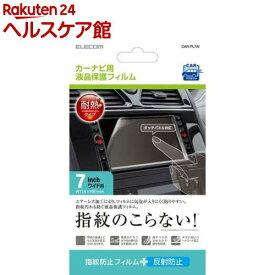 エレコム カーナビ用液晶保護フィルム 7インチワイド用 CAR-FL7W(1枚入)【エレコム(ELECOM)】