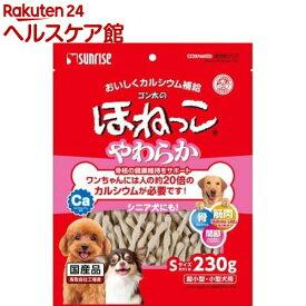 サンライズ ゴン太のほねっこ シニア Sサイズ 超小型・小型犬用(230g)【more20】【ゴン太】