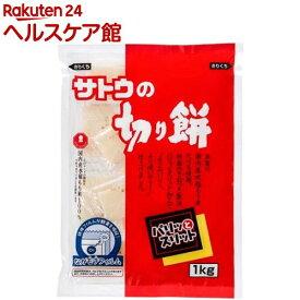 サトウの切り餅 パリッとスリット(1kg)【サトウの切り餅】