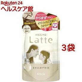 マー&ミー Latte シャンプー 詰替用(360ml*3袋セット)【マー&ミー】