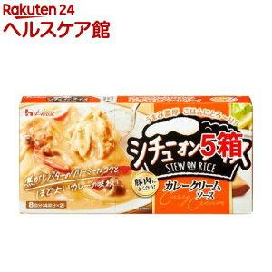 【訳あり】ハウス シチューオンライス カレークリームソース(144g*5コセット)【zaiko20_2】