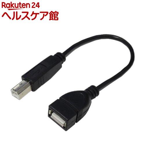 変換名人 USBケーブル20 A(メス) to B(オス) USBAB/BA20(1コ入)【変換名人】