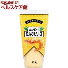 キユーピー タルタルソース(155g)