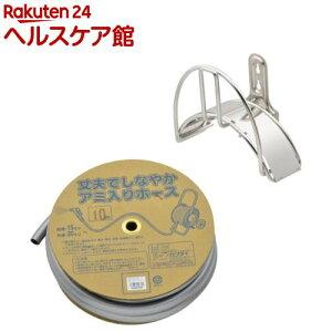 GAONA ホース付きステンレスハンガー GA-QD046(1セット)【GAONA】