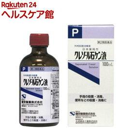 【第2類医薬品】クレゾール石ケン液P(100ml)【ケンエー】