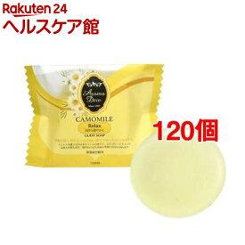 アロマデュウ ゲストソープ カモミールの香り(35g*120個セット)【アロマデュウ(Aroma Dew)】