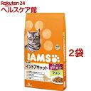アイムス 成猫用 インドアキャット チキン(5kg*2コセット)【アイムス】