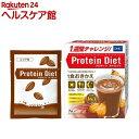 DHC プロティンダイエット ココア味(50g*7袋入)【DHC サプリメント】