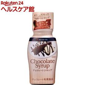 明治屋 MY チョコレートシロップ(200g)【more30】