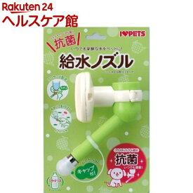 ボンビアルコン ボンビ 給水ノズル 緑(1コ入)