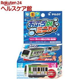 おふろDEミニカー E231系500番台山手線/総武線(1個)
