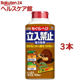 アースガーデン もぐら・へび立入禁止 強力粒剤(900g*3本セット)【アースガーデン】