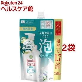 ハダカラ 泡ボディソープ クリーミーソープの香り つめかえ用大型サイズ(750ml*2袋セット)【ハダカラ(hadakara)】