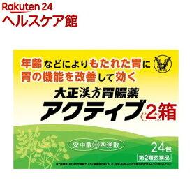 【第2類医薬品】大正漢方胃腸薬 アクティブ 微粒(24包*2箱セット)【大正漢方胃腸薬】