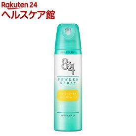 エイトフォー パウダースプレー ジューシーシトラス(150g)【8X4(エイトフォー)】