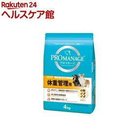 プロマネージ 体重管理用 成犬用(4kg)【プロマネージ】