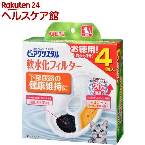 ピュアクリスタル 猫用フィルター式給水器 軟水化フィルター(4コ入)【14_k】【ピュアクリスタル】