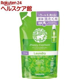 ハッピーエレファント 液体洗たく用洗剤コンパクト つめかえ用(540ml)【ハッピーエレファント】