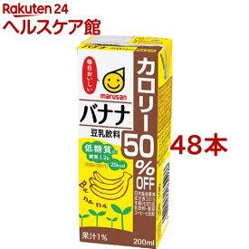 マルサン 豆乳飲料 バナナ カロリー50%オフ(200ml*12本入*2コセット)【マルサン】