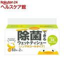 エリエール 除菌できるウエットティシュー ノンアルコールタイプ詰替え用(60枚入*2P)【エリエール】