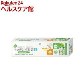 キッチンポリ袋 HD-L(80枚入)【more99】